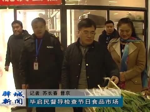 驿城区督导检查大华城节日食品市场