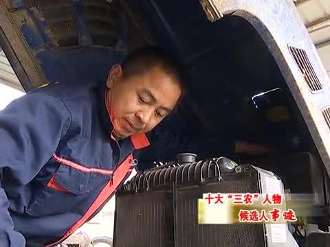 彭艳东:奏响农机致富路