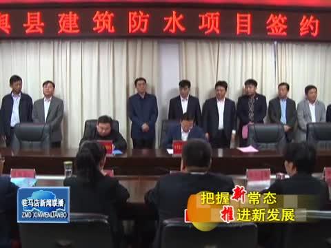 平舆县产业集聚区新型工业化发展迅猛