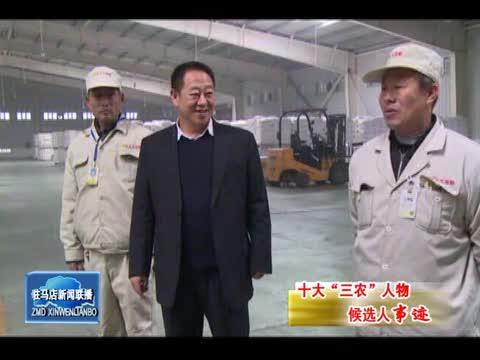 李德俊:创新农业经济主体 服务农民群众增收