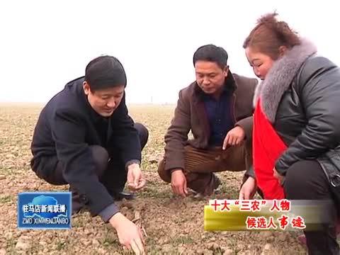 许卫平:为农服务付真情