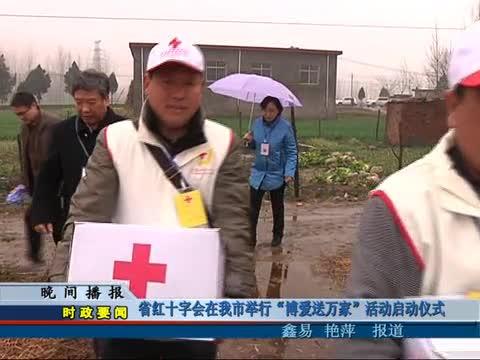 """省红十字会在我市举行""""博爱送万家""""活动启动仪式"""