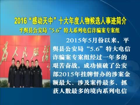 """2016""""感动天中""""十大年度人物候选人事迹简介"""