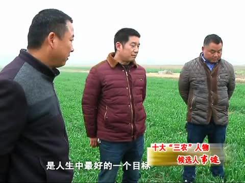汪伟:坚守农业无怨无悔