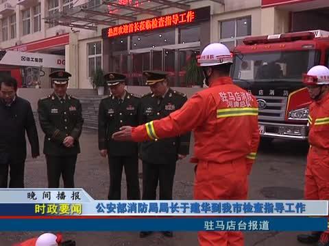 公安部消防局局长于建华到我市检查指导工作