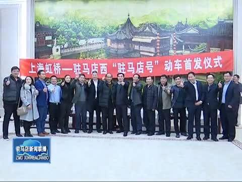 """""""驻马店号""""开通为上海 驻马店两地交流带来新活力"""