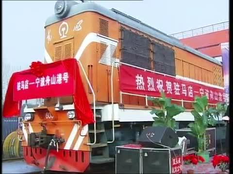 驻马店—宁波舟山港号铁海联运班列首发仪式举行