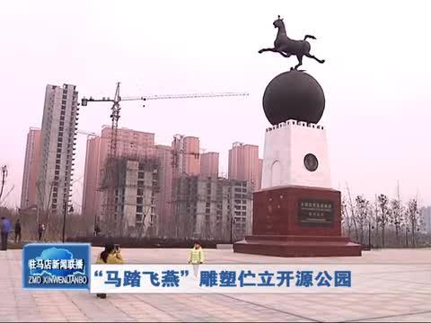 马踏飞燕雕塑伫立开源公园