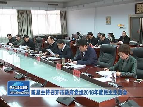 陈星主持召开市政府党组2016年度民主生活会