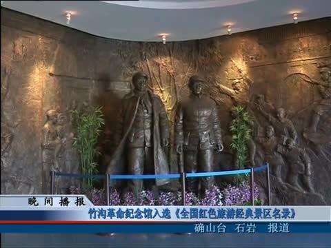 竹沟革命纪念馆入选《全国红色旅游经典景区名录》