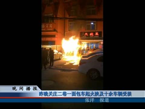 昨晚关庄二巷一面包车起火殃及十余车辆受损