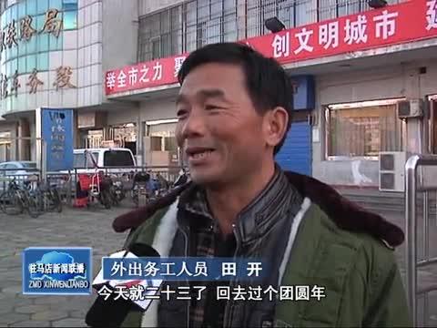 驻马店火车站:迎来春运返程小高峰