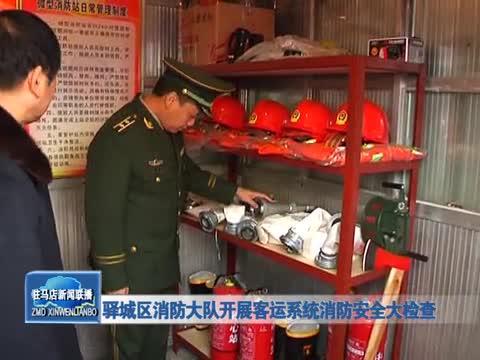 驿城区消防大队开展客运系统消防安全大检查