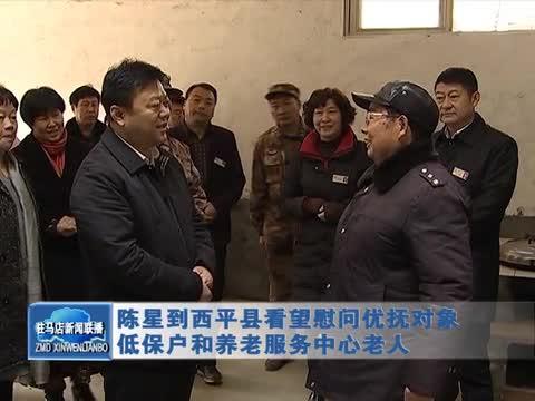 陈星到西平县看望慰问优抚对象低保户和养老服务中心老人