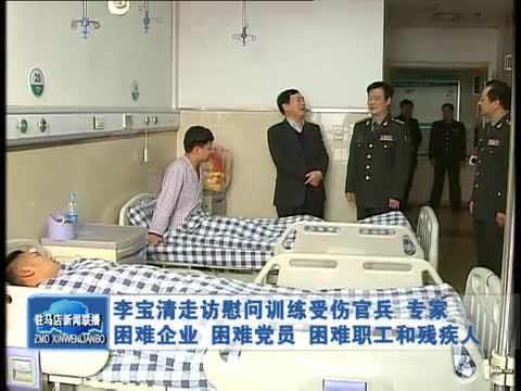 李宝清走访慰问训练受伤官兵 专家 困难企业 困难党员 困难职工和残疾人