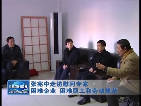 张宪中走访慰问专家 困难企业 困难职工和劳动模范