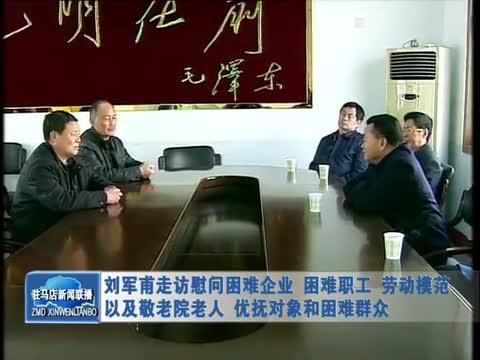 刘军甫走访慰问困难企业 困难职工 劳动模范以及敬老院老人 优抚对象和困难群众