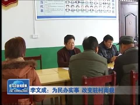 李文成:为民办实事 改变驻村面貌