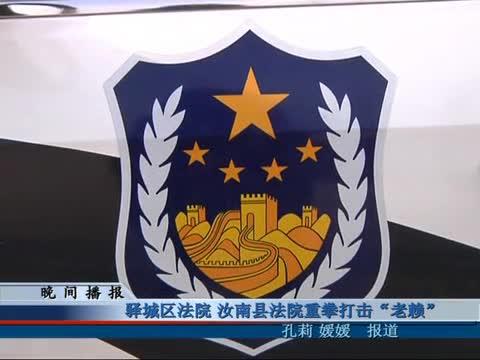 """驿城区法院 汝南县法院重拳打击""""老赖"""""""