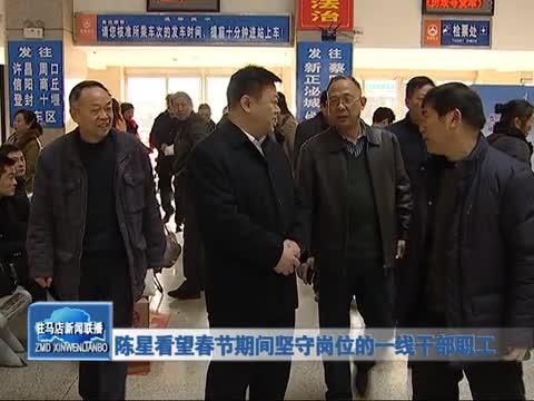 陈星看望春节期间坚守岗位的一线干部职工