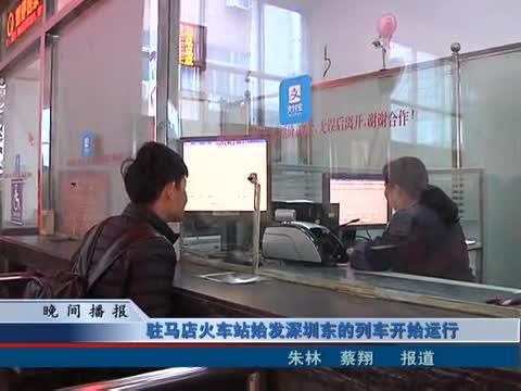 驻马店火车站始发深圳东的列车开始运行