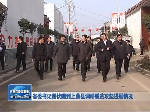省委书记谢伏瞻到上蔡县调研脱贫攻坚进展情况