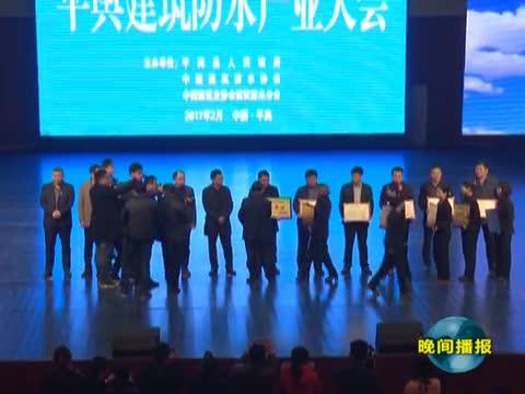 2017年平舆县建筑防水产业大会开幕