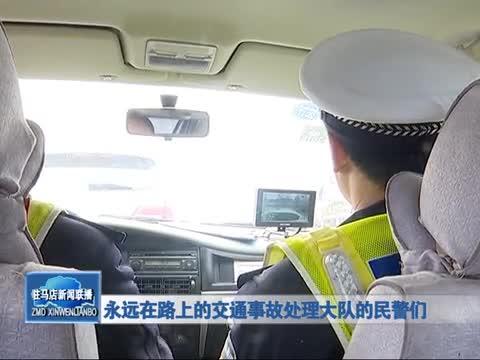 永远在路上的交通事故处理大队的民警们