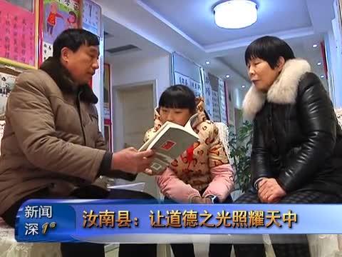 新闻深1°《汝南县:让道德之光照耀天中》