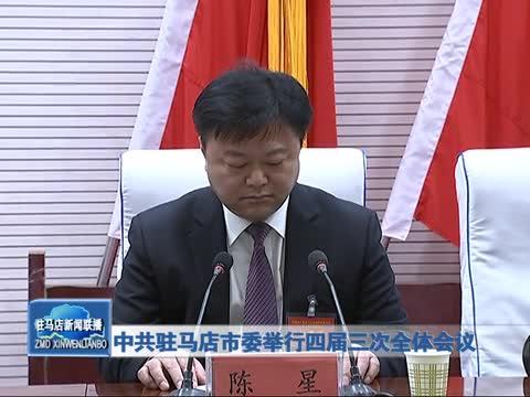 中共驻马店市委举行四届三次全体会议