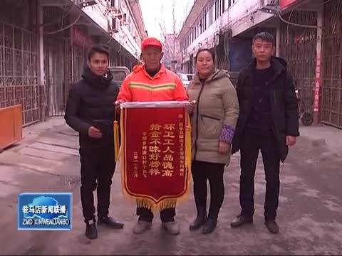 西平:环卫工人闫德甫 拾金不昧好榜样