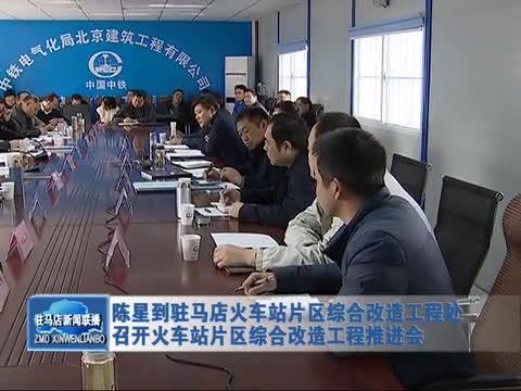 陈星召开驻马店火车站片区综合改造工程推进会