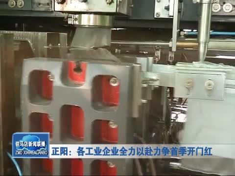 正阳:各工业企业全力以赴力争首季开门红