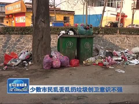 少数市民乱丢乱扔垃圾创卫意识不强