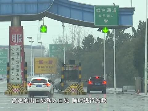 雨雪来袭 高速交警安全管理预警启动