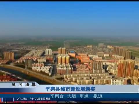 平舆县城市建设展新姿