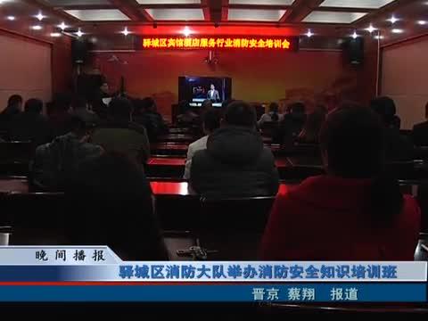 驿城区消防大队举办消防安全知识培训班