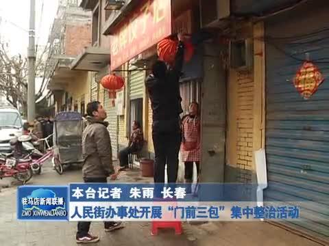 """人民街办事处开展""""门前三包""""集中整治活动"""