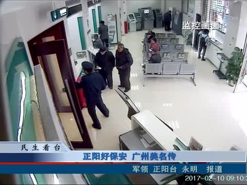 正阳好保安 广州美名传
