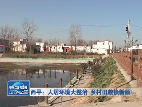 西平:人居环境大整治 乡村旧貌换新颜