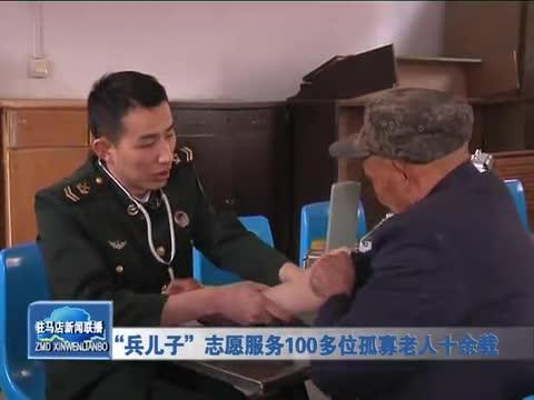 """""""兵儿子""""志愿服务100多位孤寡老人十余载"""