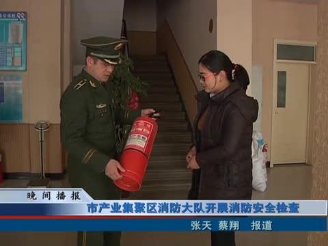 市产业集聚区消防大队开展消防安全检查