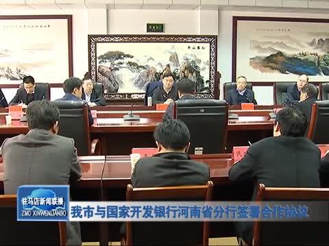 我市与国家开发银行河南省分行签署合作协议