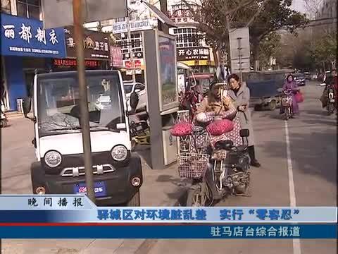 """驿城区对环境脏乱差 实行""""零容忍"""""""