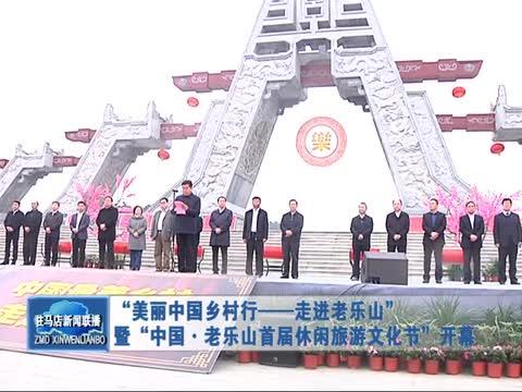 中国.老乐山首届休闲旅游文化节开幕