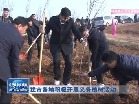 我市各地积极开展义务植树活动