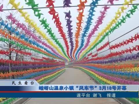 """嵖岈山温泉小镇""""风车节""""3月18号开幕"""