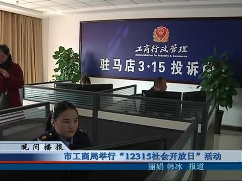 """市工商局举行""""12315社会开放日""""活动"""