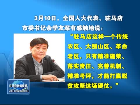 全国人大代表 市委书记余学友接受《河南日报》专访