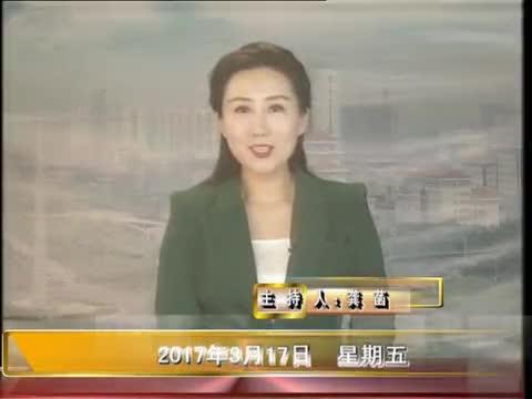 晚间播报《2017.03.17》